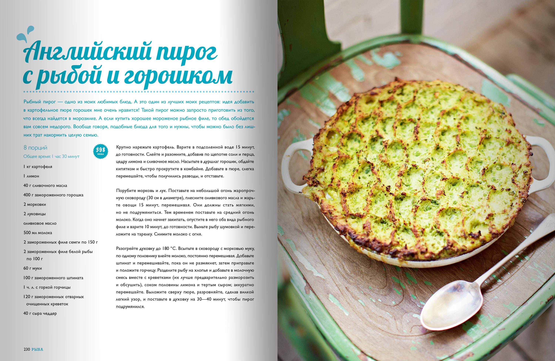 телеграме рецепты джейми оливера на русском с фото пару недель