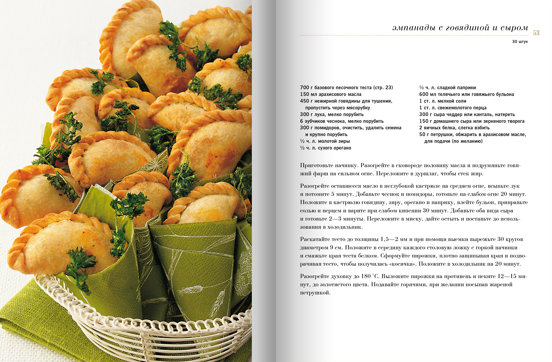 кулинарные рецепты с картинками дежуривший