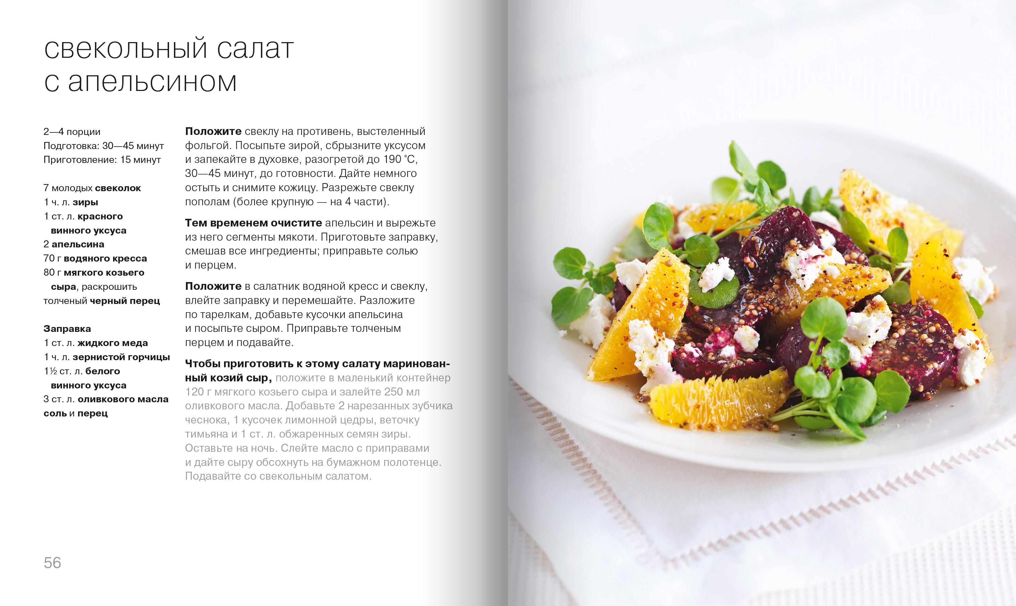 Простые рецепты от оливера