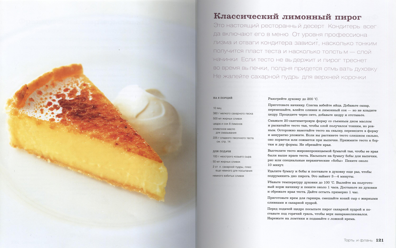 Джейми оливер рецепты на русском официальный