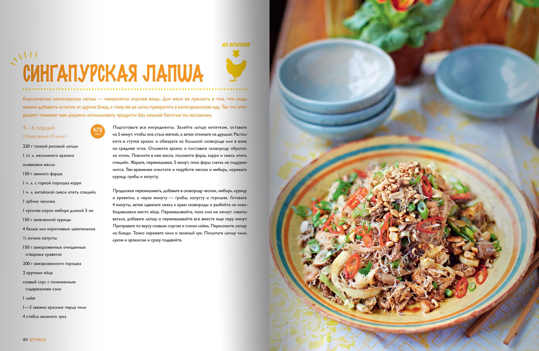 dzheymi-oliver-vegetarianskoe-karri
