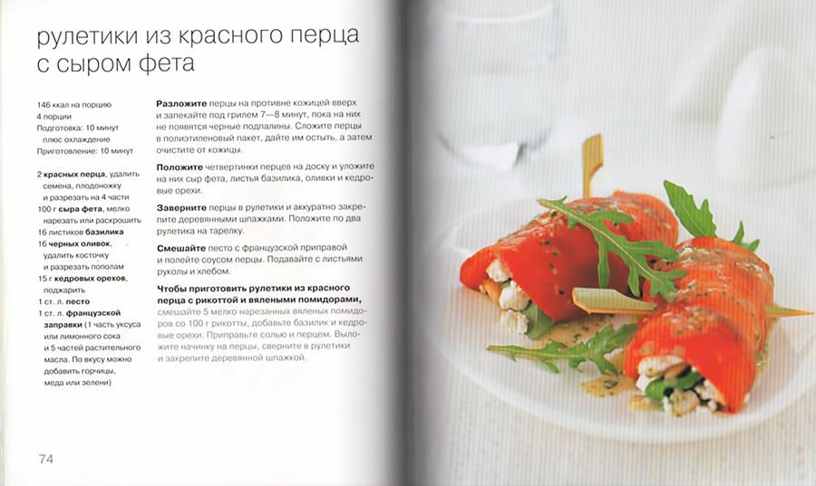 Рецепты низкокалорийных блюд пошаговые с