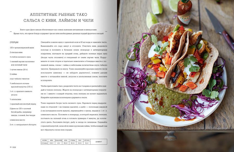 Скачать книгу вегетарианские блюда на каждый день