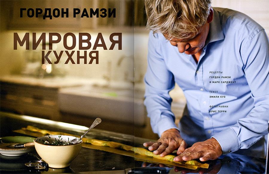 Курс Элементарной Кулинарии Гордона Рамзи книга скачать