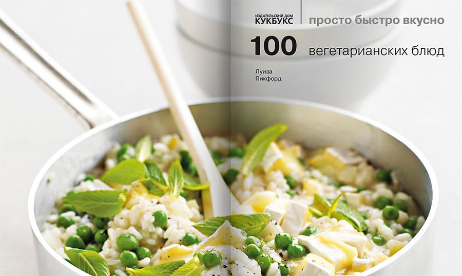 Скачать книгу рецептов вегетарианских блюд