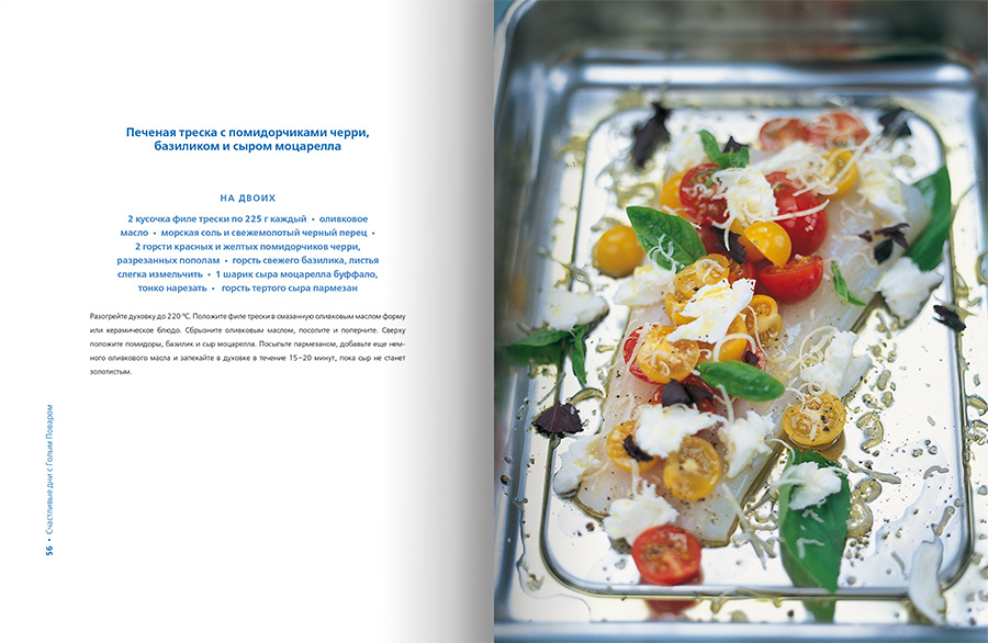 Книга рецептов джейми оливера