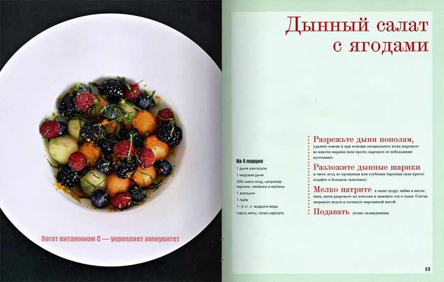 Иллюстрация 1 из 32 для здоровый аппетит гордон рамзи | лабиринт.