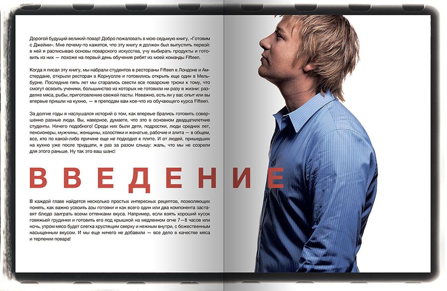 готовим с джейми руководство по превращению в повара pdf-1