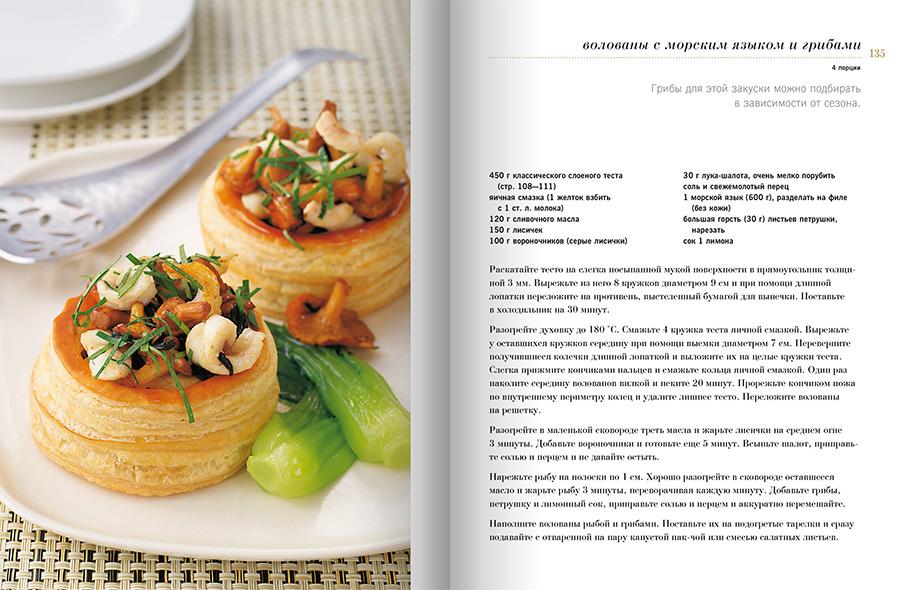 Рецепты джейми оливера на русском языке